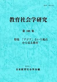 教育社会学研究 第108集