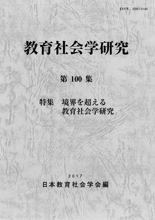 教育社会学研究 第100集