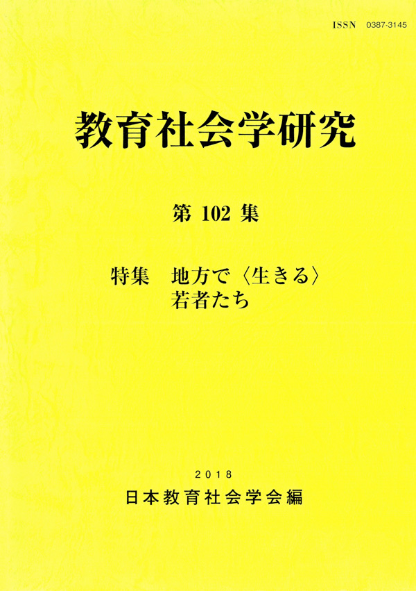 教育社会学研究 第102集