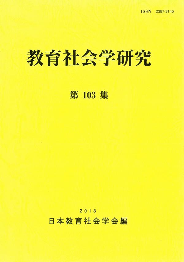 教育社会学研究 第103集