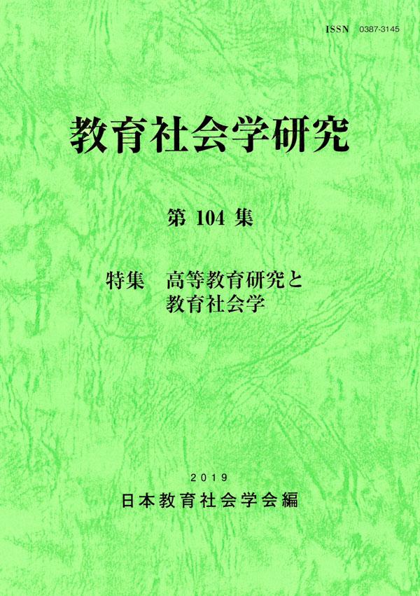 教育社会学研究 第104集