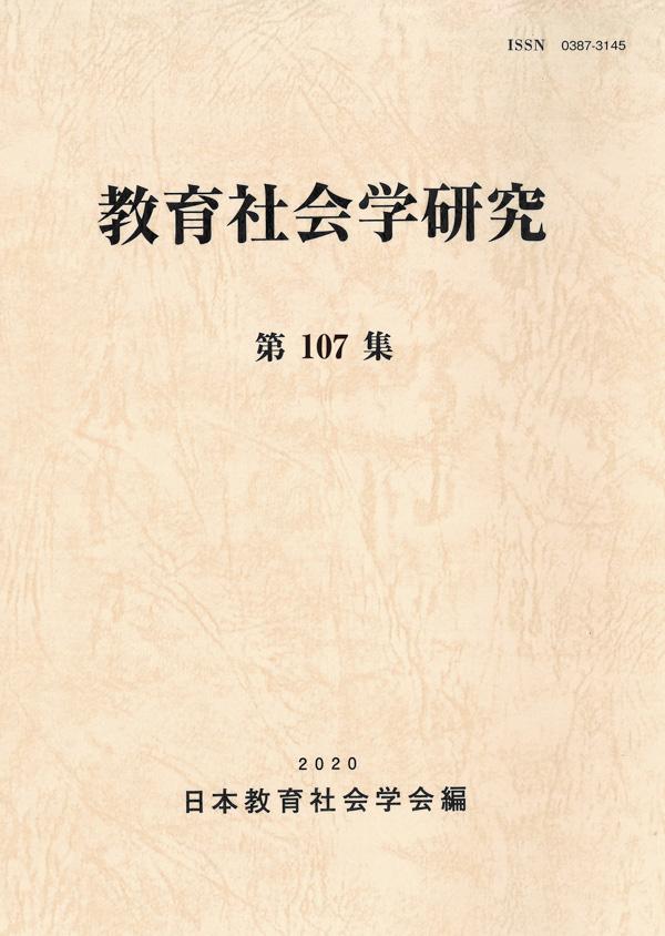 教育社会学研究 第107集