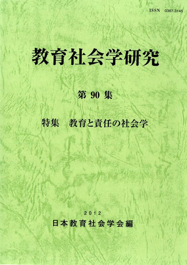 教育社会学研究 第90集