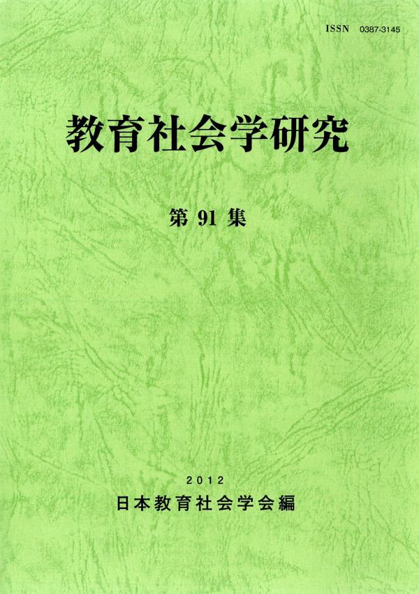 教育社会学研究 第91集
