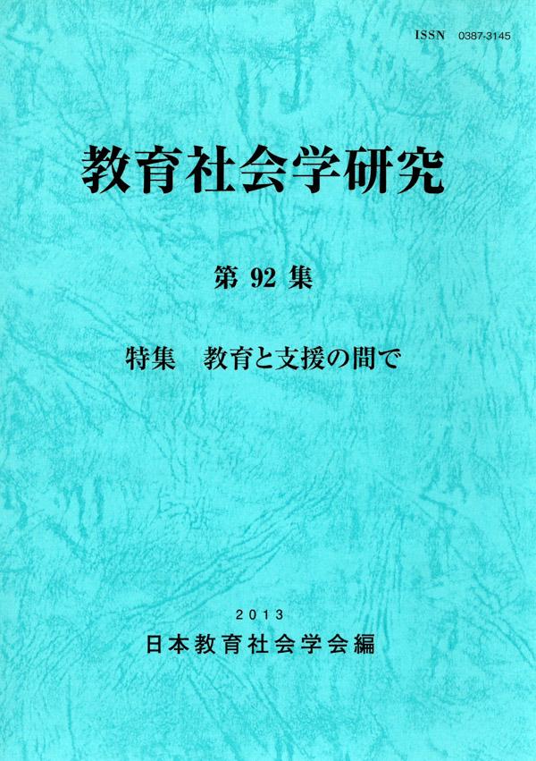教育社会学研究 第92集