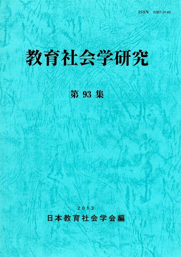 教育社会学研究 第93集