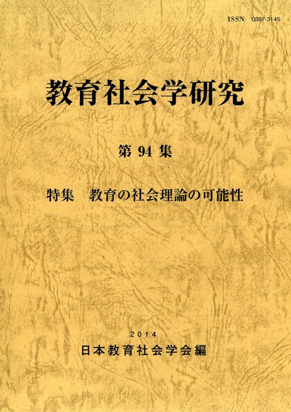 教育社会学研究 第94集