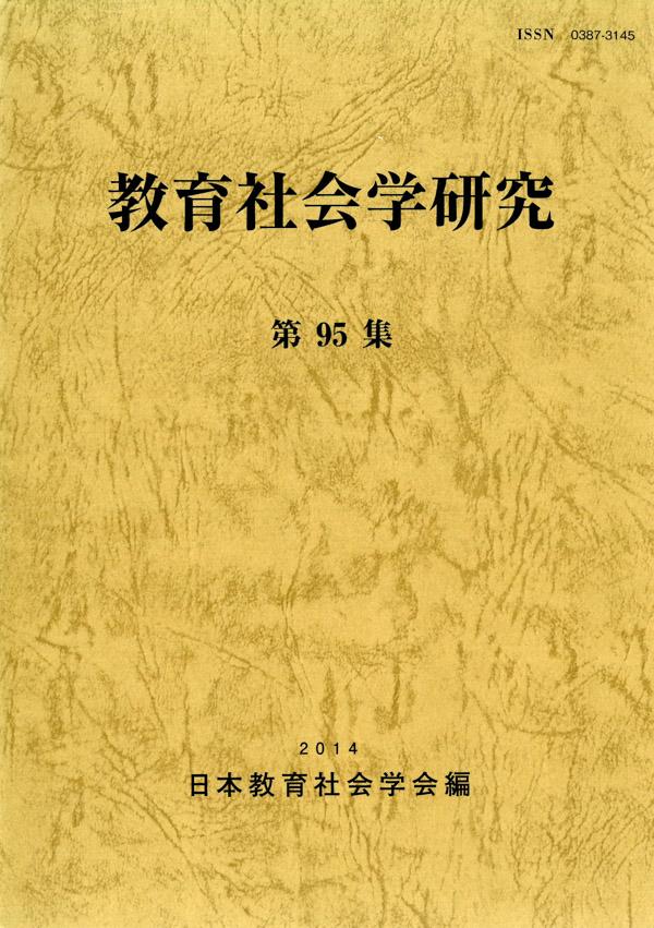 教育社会学研究 第95集