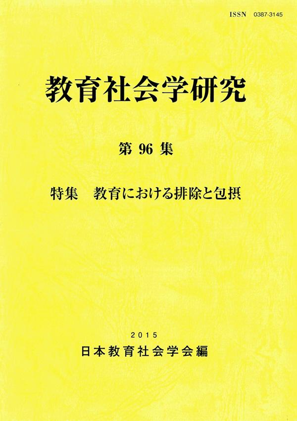 教育社会学研究 第96集