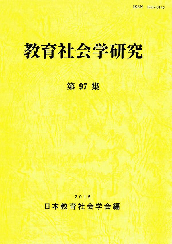 教育社会学研究 第97集