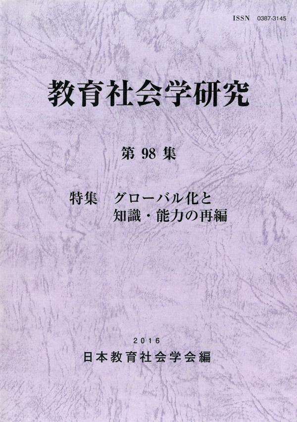 教育社会学研究 第98集